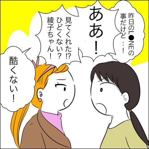 頼りになるママ友が「非常識」と怒ってくれた 麗華の反応は…【あなたは貸せますか? Vol.5】