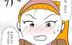 ママ友の図々しさに怒り爆発! 相変わらずの無理な要求にドン引き…【あなたは貸せますか? Vol.7】