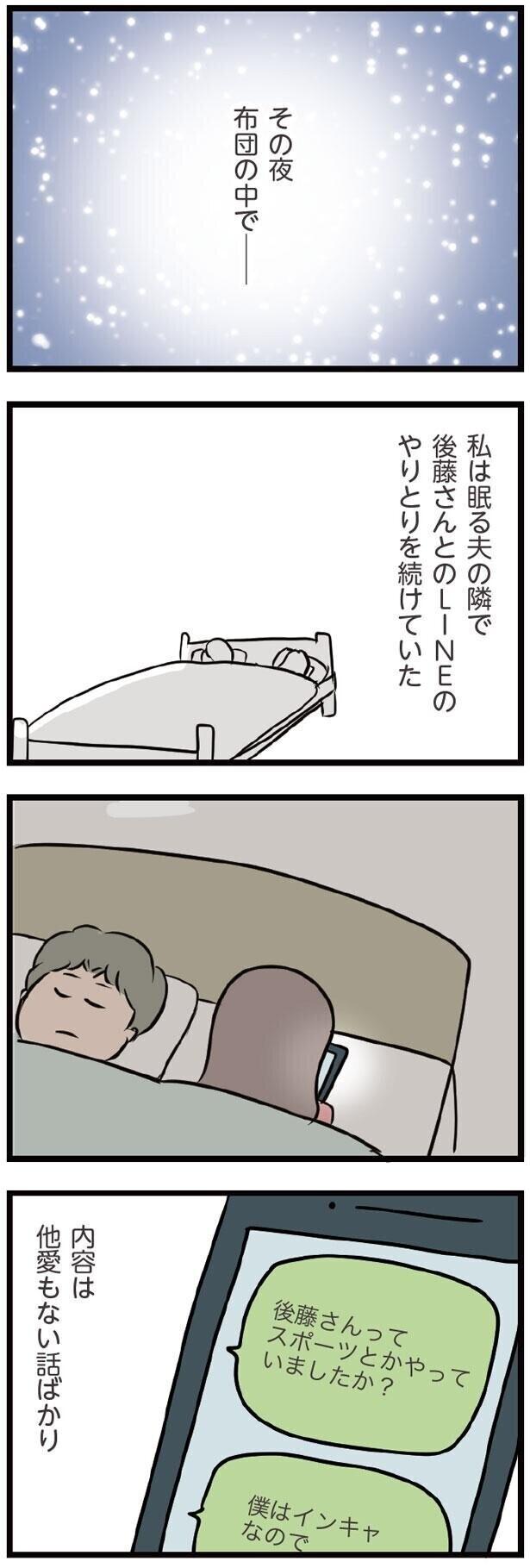 寝ている夫の横で彼とLINE…これって不誠実?【夫がいても誰かを好きになってもいいですか? Vol.20】