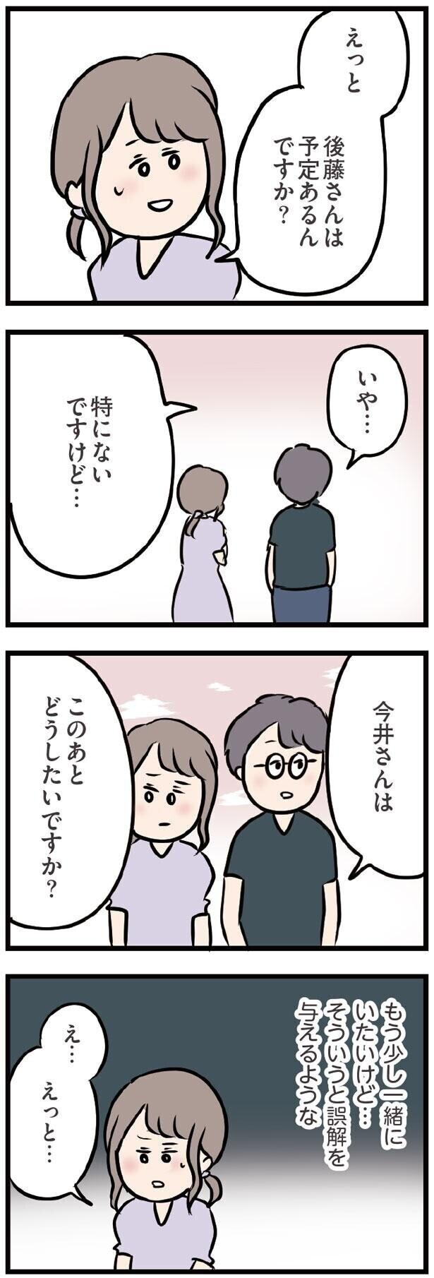 メガネをとった彼…思っていたよりかっこよくて【夫がいても誰かを好きになってもいいですか? Vol.24】