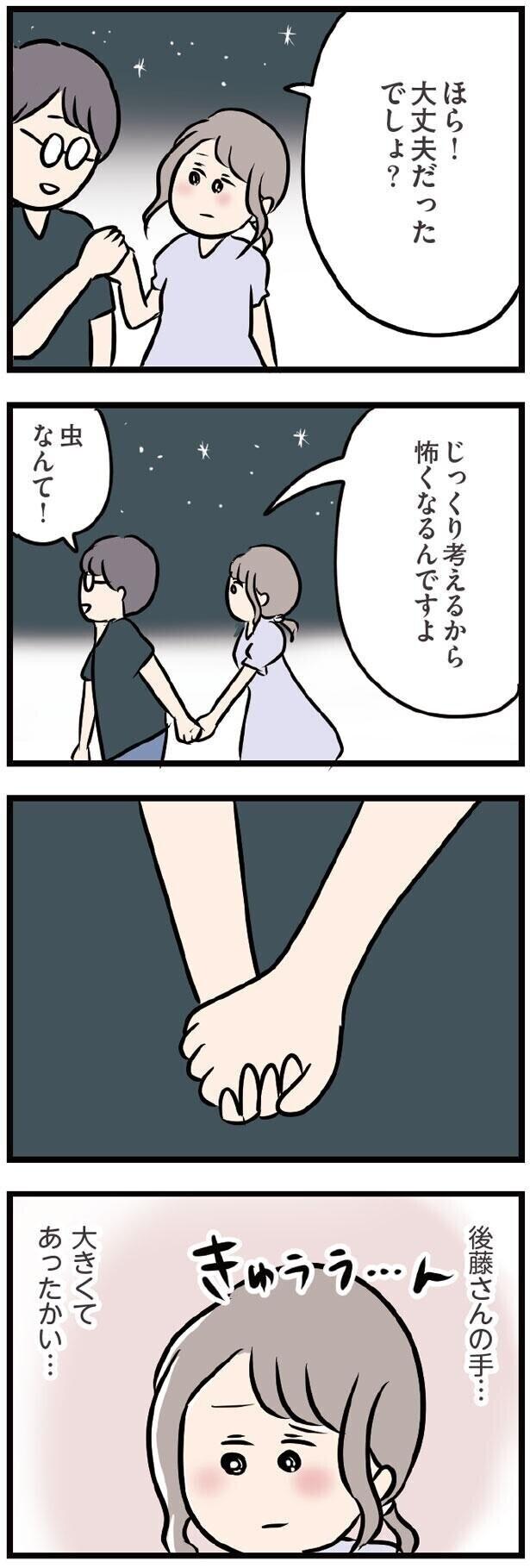 つないだ手は、大きくて温かかった【夫がいても誰かを好きになってもいいですか? Vol.28】