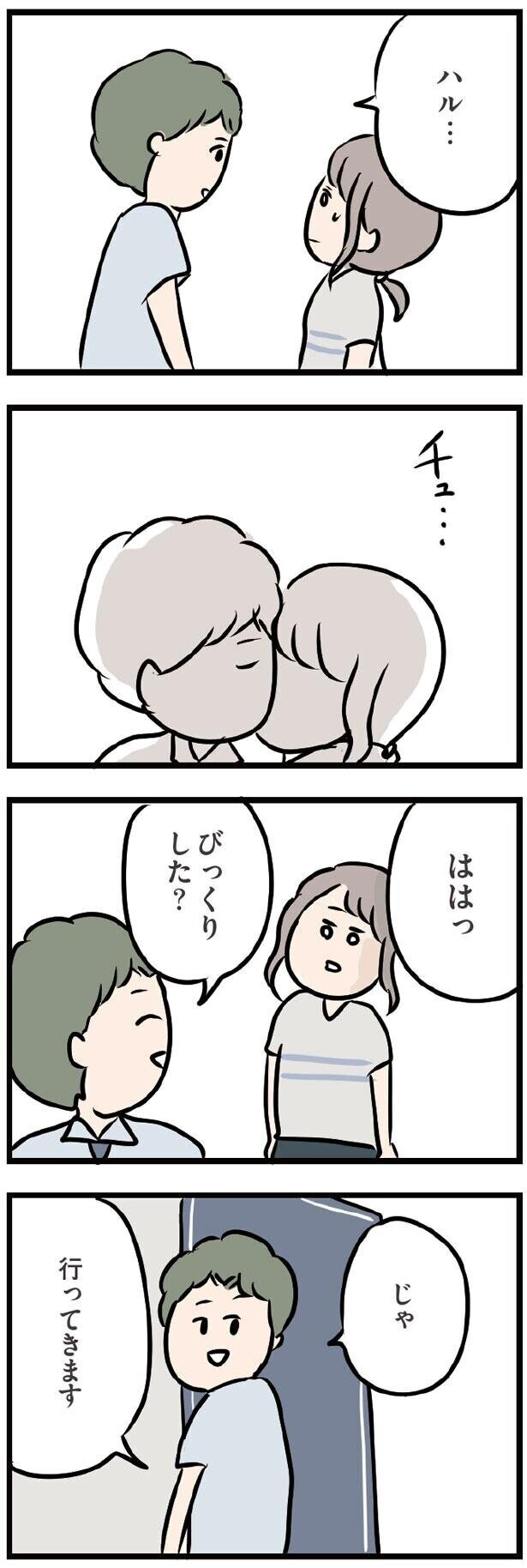 どうしよう、夫のキスが気持ち悪い…【夫がいても誰かを好きになってもいいですか? Vol.39】