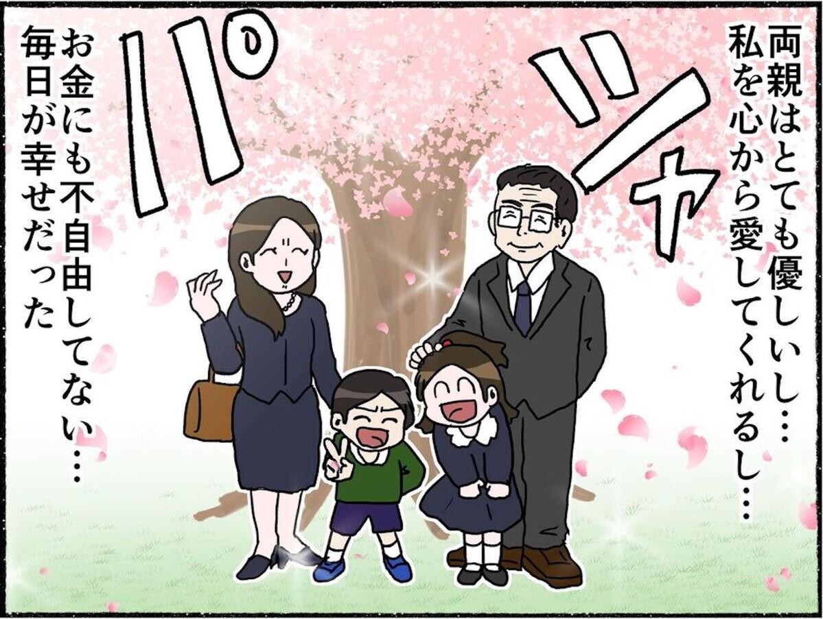 家族の運命が変わったあの日のこと 目の前には変わり果てた母の姿が… 【母とうつと私 Vol.1】
