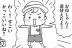 イヤイヤ期はなぜ起こる? プロが教える魔の3歳児への対応方法!【子どもを叱りつける親は失格ですか? Vol.7】