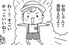 子どものわがままに爆発寸前! 円満解決に必要な親のアクション【子どもを叱りつける親は失格ですか? Vol.8】