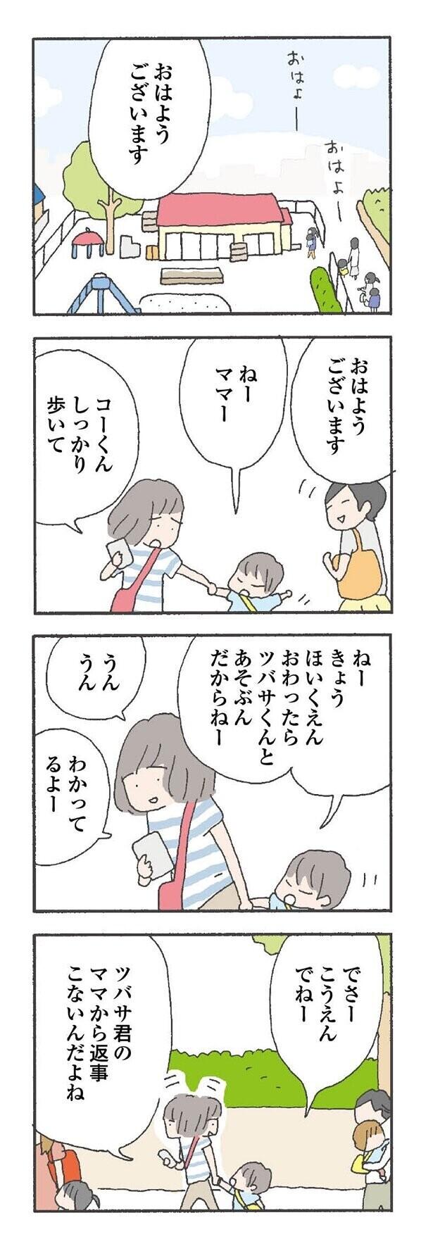 ママ友が消えた…仲よしなのに、何も知らない【消えたママ友 Vol.1】