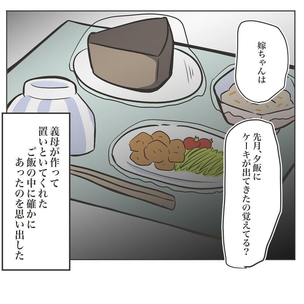 義母が不満を溜めた本当の理由 ある日の夕飯が原因だった!?【物がなくなる家 Vol.24】