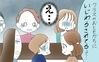 いじわるの主犯格はだれ? 親の保育園トラブルの接し方(1)