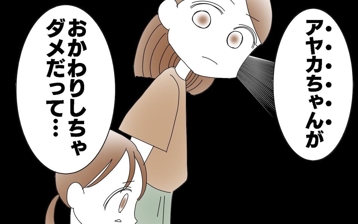 いじわるの主犯格はだれ? 親の保育園トラブルの接し方(2)【両手に男児 Vol.28】