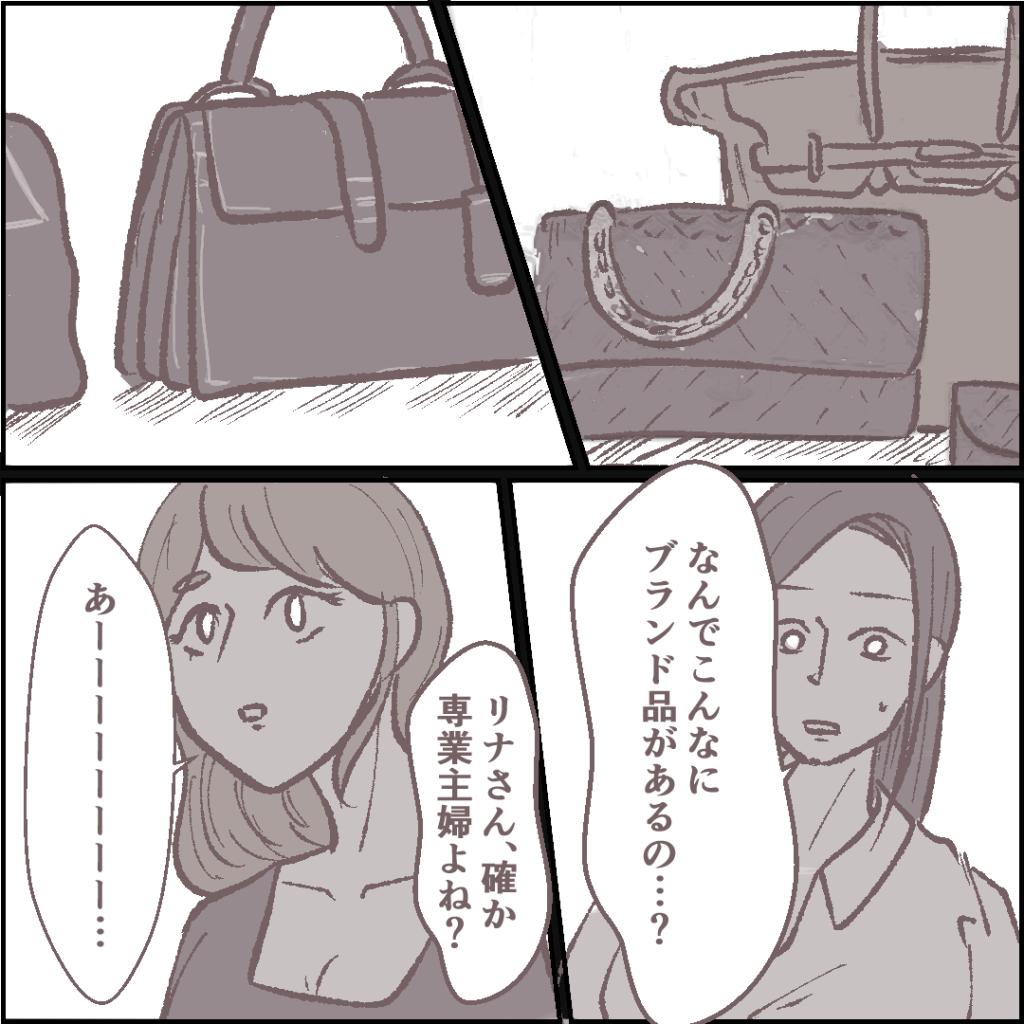 実家に並んだブランドバッグの謎…義妹は専業主婦なのに一体ナゼ?【私の家で何してるの? Vol.1】