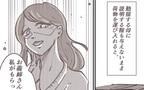 マスクにサングラス姿で結婚の挨拶!? 衝撃だった義妹との出会い【私の家で何してるの? Vol.2】