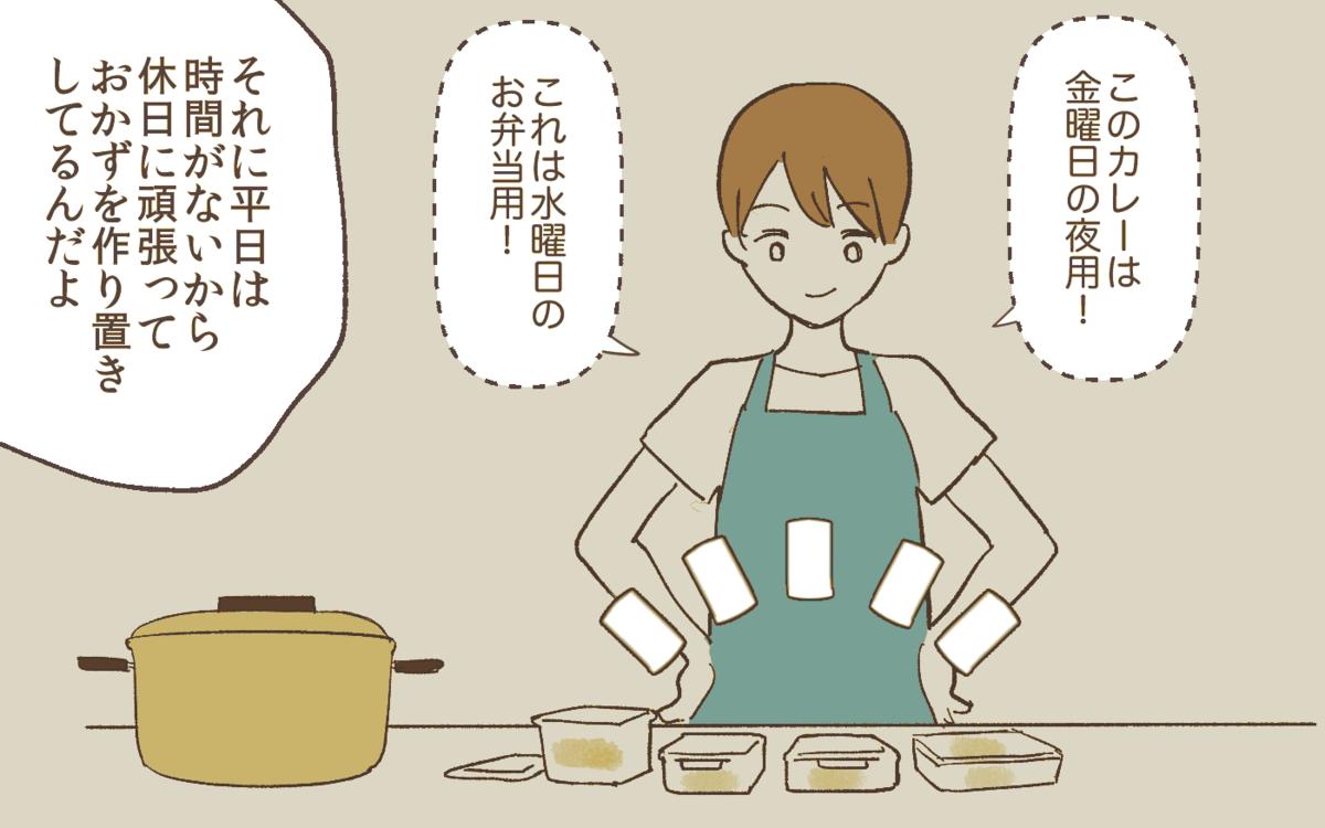 家族の食事を食い尽くす夫が嫌だ…解決策は成功する!?/食い尽くし系夫(4)【うちのダメ夫 Vol.88】