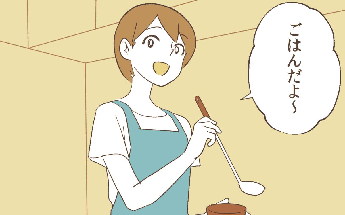 家族の食事を食い尽くす夫が嫌だ…解決策は成功する!?/食い尽くし系夫(5)【うちのダメ夫 Vol.89】