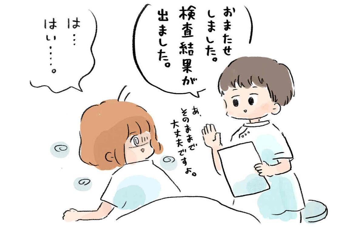 検査の結果「バセドウ病」だと判明する不安な気持ちが一転【産後バセドウ病になった話 Vol.4】