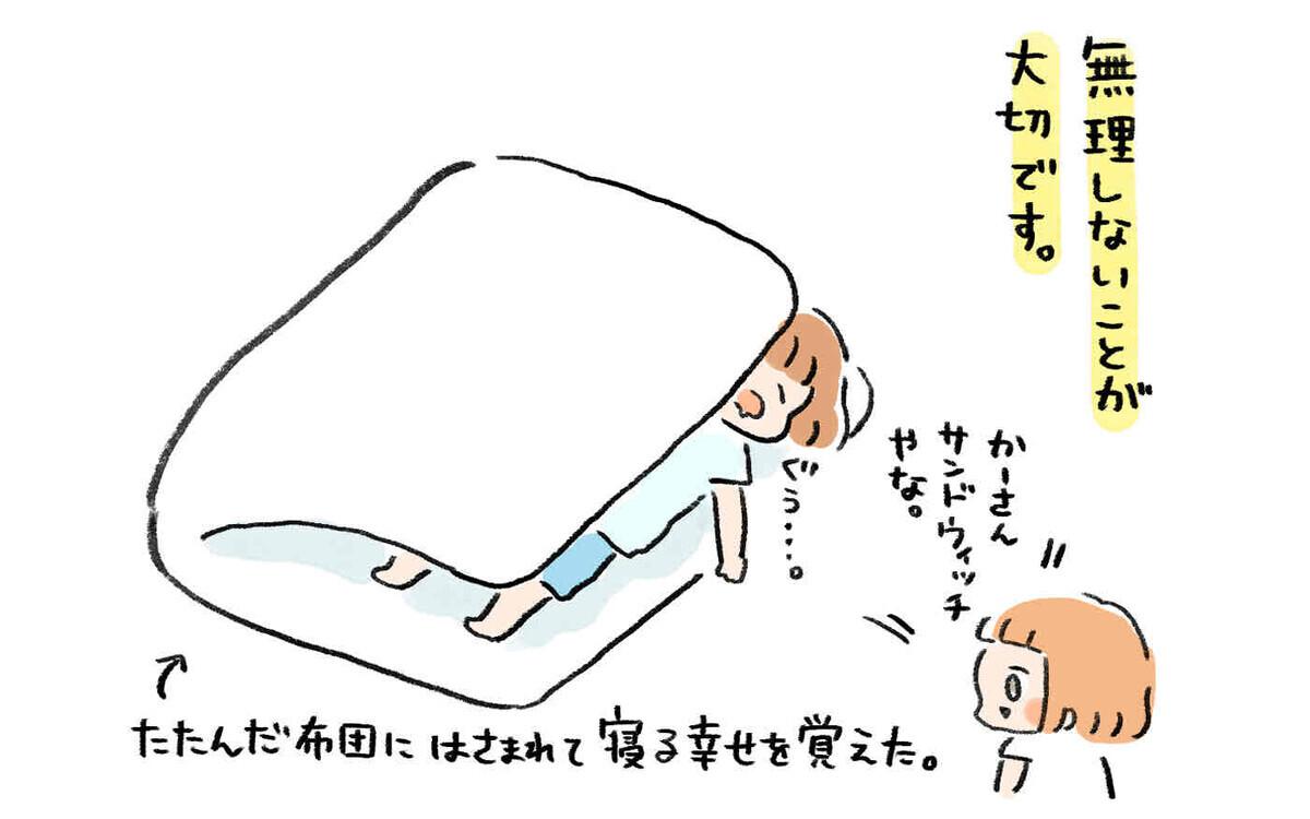 どこで気を緩めればいい? 育児は病気に関係なく大変だと実感【産後バセドウ病になった話 Vol.6】