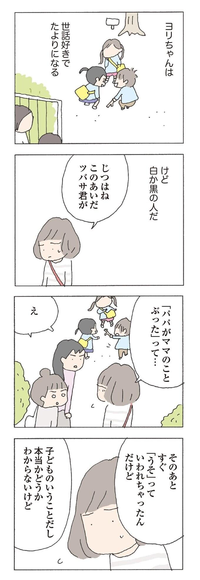 あんな女とは思わなかった…義母さんの初めて見る顔【消えたママ友 Vol.9】