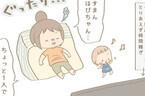 半端ない疲労感! アラフォーママが感じる年齢と子育て【にぃ嫁さんち 第50話】