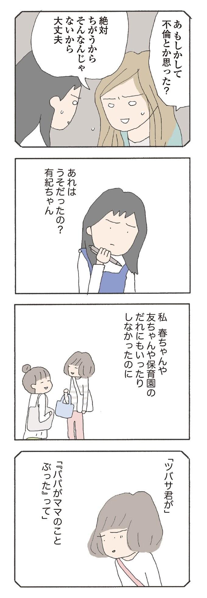 若い男といた有紀ちゃん…不倫じゃないって、嘘だったの?【消えたママ友 Vol.10】