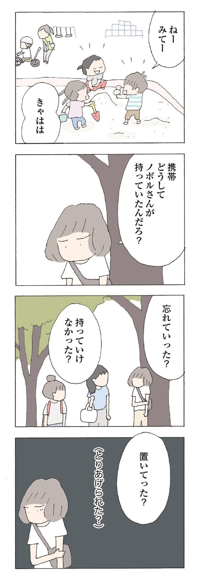 仲よしだからって、全部知ってるわけじゃない【消えたママ友 Vol.11】