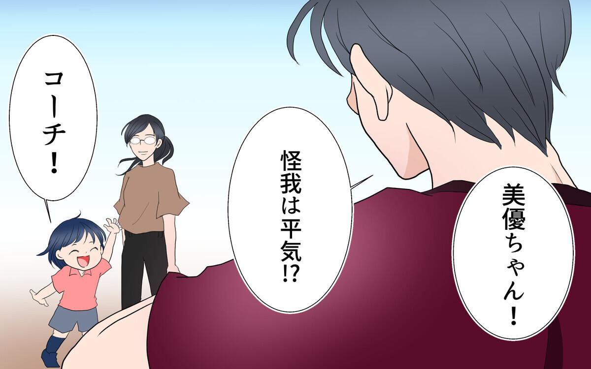 優しいコーチに心を許し…つい夫との不仲を話してしまった/沙里の場合(5)【習い事のコーチと5人の妻 Vol.13】