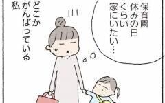 うれしそうに悪口言うママたち…彼女のこと知らないのに【消えたママ友 Vol.15】