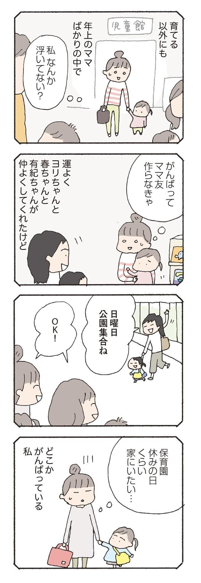 どこか無理してママ友付き合いしている自分…【消えたママ友 Vol.14】