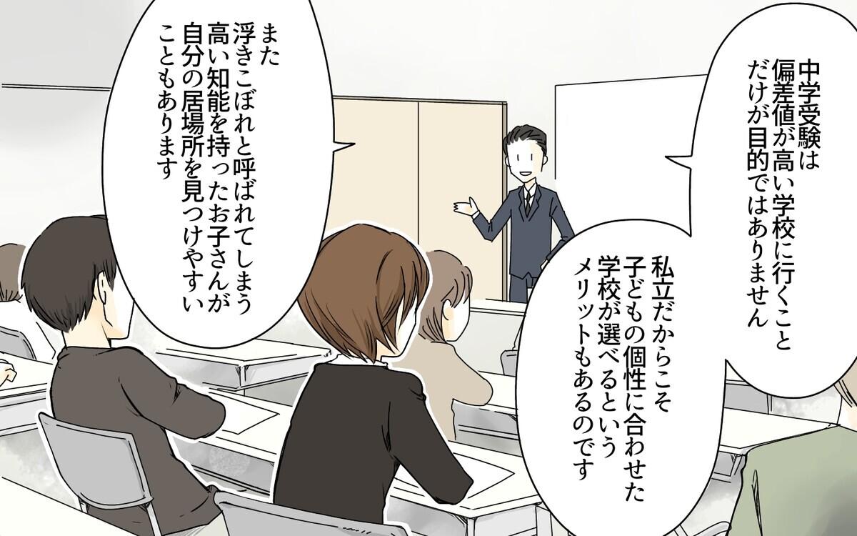 勉強が進まない…やっぱりうちの娘は中学受験に向いてない?/有馬家の場合(3)【親たちの中学受験戦争 Vol.7】
