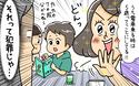 非常識なママ友にうんざり! モラルなし・遠慮なしの行動の数々にドン引き…【ママのうっぷん広場 Vol.25】
