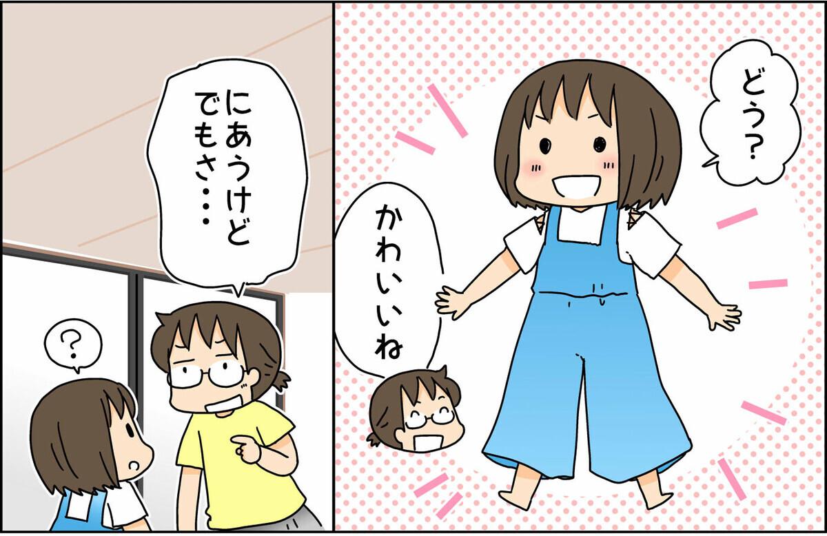 次女がお父さんと買い物へ! 購入した服は可愛いけれどこんな問題が…【4人の子ども育ててます 第108話】