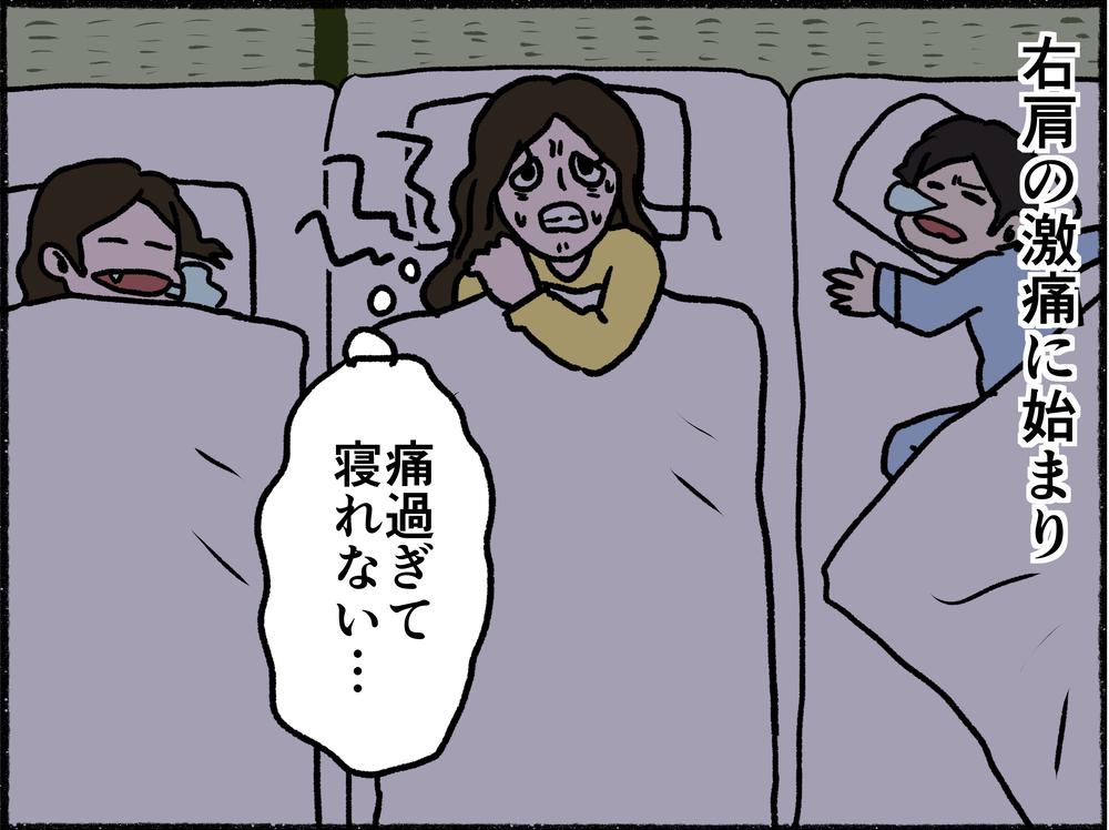 さまざまな不調に襲われる母 病院に駆け込むも診断結果は原因不明【母とうつと私 Vol.4】