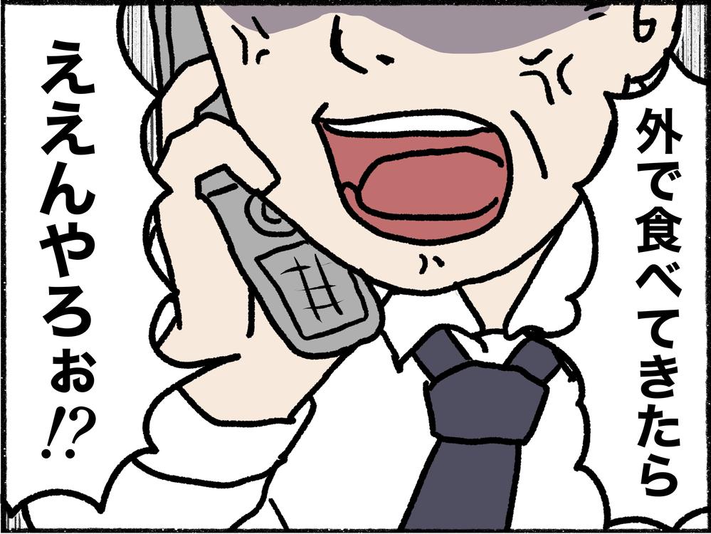 父のひと言に理性の糸がぷつり…電話口で恐ろしい別人格に豹変した母【母とうつと私 Vol.10】