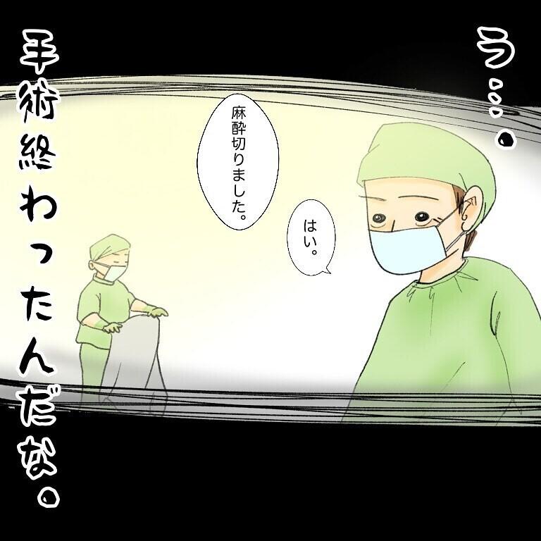 手術は無事終了? 目覚めるも、大ピンチが私を襲う!【鼻腔ガンになった話 Vol.50】