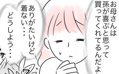 「女の子だから」は人生の選択肢を狭めてしまう?…母の思い込み(2)【親子を救う!?ピンクのパンダのオールOK! 第27話】