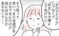 頑固な実母はきっと娘の「好き」を嫌がる…母の思い込み(3)【親子を救う!?ピンクのパンダのオールOK! 第28話】