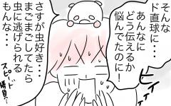 実母の気持ちを決めつけていたのは自分だった…母の思い込み(5)【親子を救う!?ピンクのパンダのオールOK! 第30話】