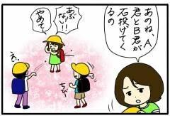 え…娘が傷だらけに…!?  /小学生のお友達トラブル(2)【4人の子育て! 愉快なじゃがころ一家 Vol.94】