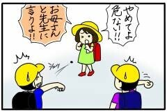 え…娘が傷だらけに…!?  /小学生のお友達トラブル(2)