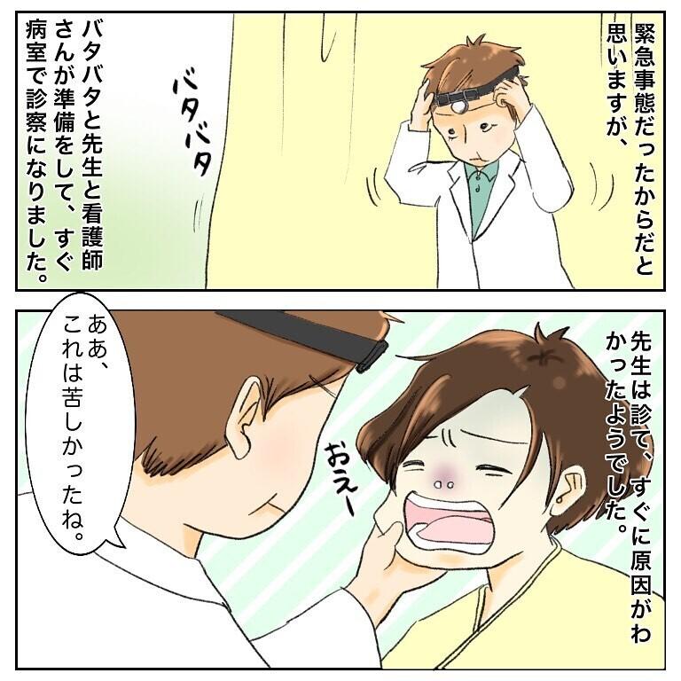 先生の到着にようやく安堵するも、病室では悲鳴が!?【鼻腔ガンになった話 Vol.54】