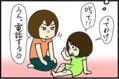 これは親として もう黙ってられない…! /小学生のお友達トラブル(3)【4人の子育て! 愉快なじゃがころ一家 Vol.95】