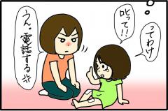 娘にケガをさせた子の親に電話をしたら… /小学生のお友達トラブル(4)【4人の子育て! 愉快なじゃがころ一家 Vol.96】