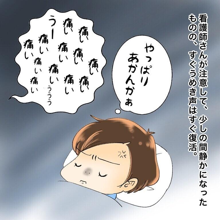 うめき声で眠れずイライラ! しかし、おばあちゃんに素直に謝られて…【鼻腔ガンになった話 Vol.59】