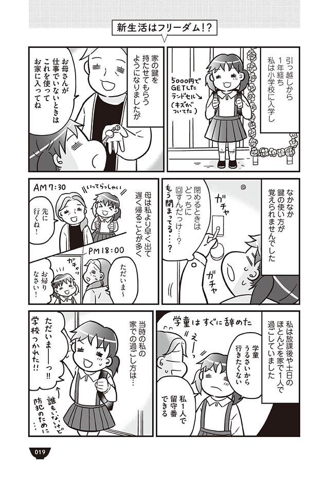 自由気ままな「おひとり」時間 しかし、苦手なものも…【明日食べる米がない! Vol.4】