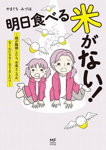 憧れの「習いごと」、通わなくても味わえるアイディアとは!?【明日食べる米がない! Vol.7】