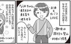 夏休みは東京へ! 大好きな「なみちゃん」に会いに行く【明日食べる米がない! Vol.8】
