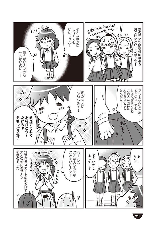 「スカート、短くない?」意地悪女子には大人の対応【明日食べる米がない! Vol.9】
