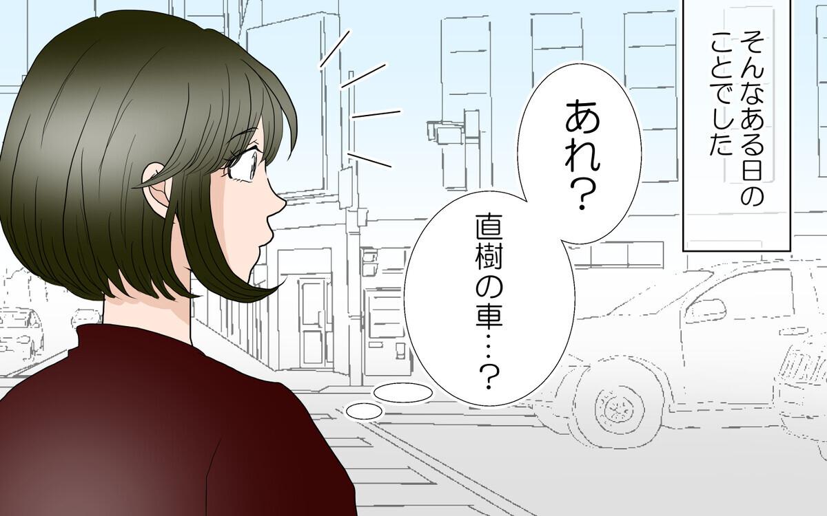 えっなんで…!? 彼が他の保護者と車で…/春子の場合(3)【習い事のコーチと5人の妻 Vol.19】