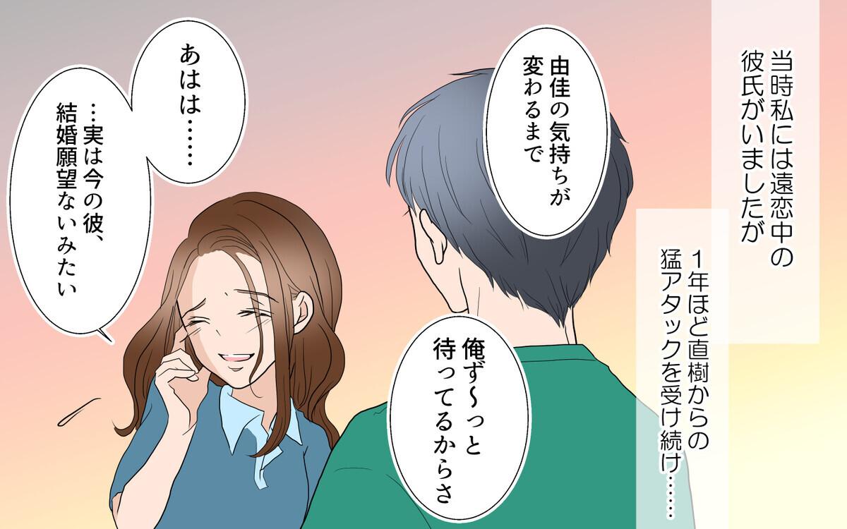 昔は女癖が悪かった彼…今は完璧な夫に/由佳の場合(1)【習い事のコーチと5人の妻 Vol.24】