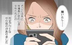 夫の裏切りを知った妻に、さらなる追い打ちが…/由佳の場合(5)【習い事のコーチと5人の妻 Vol.28】