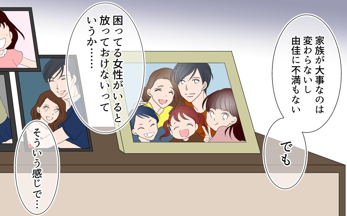 泣いて弁明する夫…「困っている女性がいると放っておけない」/由佳の場合(6)【習い事のコーチと5人の妻 Vol.29】