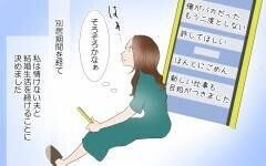 子どもの習い事を介した大人の恋…同情できません!/みほの場合【習い事のコーチと5人の妻 Vol.31】